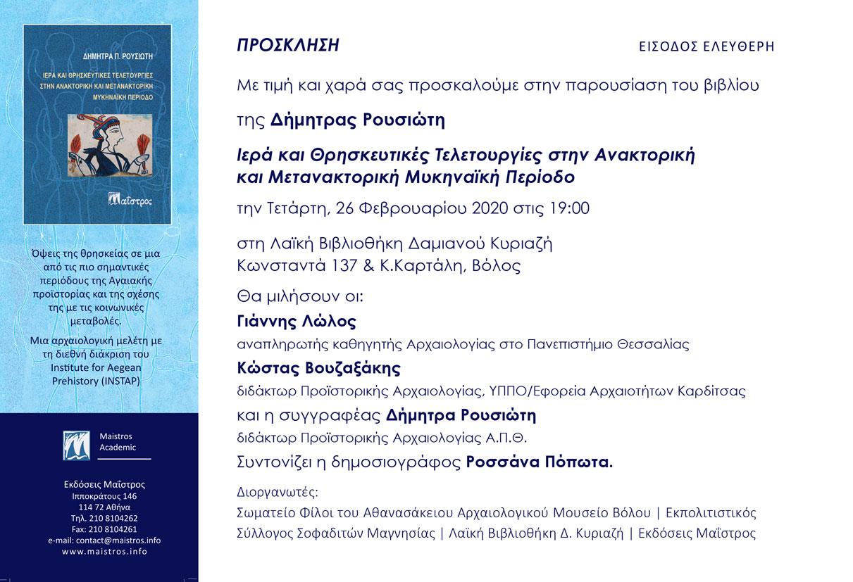 invitation_rous_web